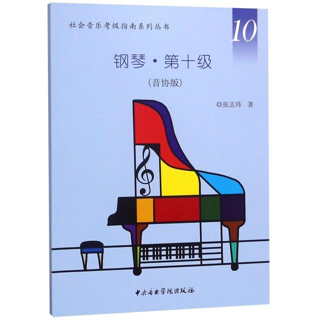 鋼琴(第10級音協版)/社會音樂考級指南繫列叢書