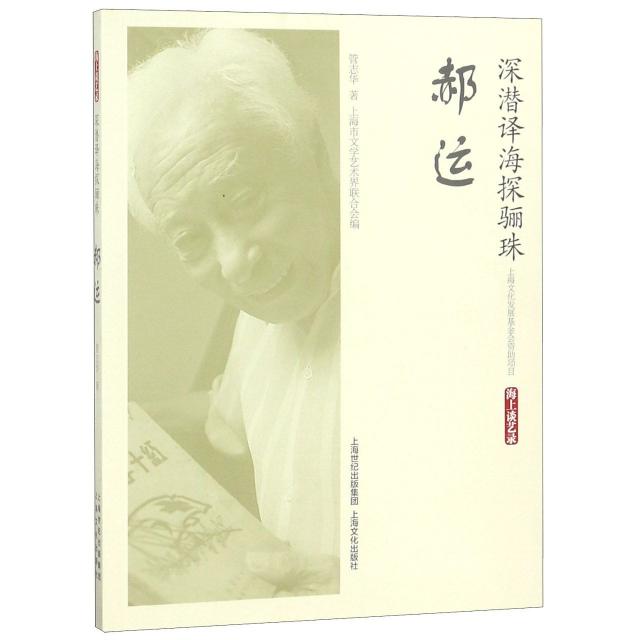 深潛譯海探驪珠(郝運)/海上談藝錄