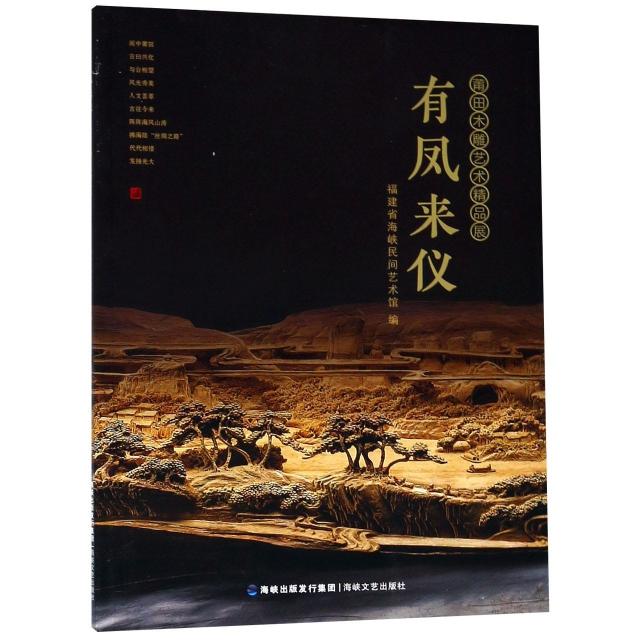 有鳳來儀(莆田木雕藝術精品展)