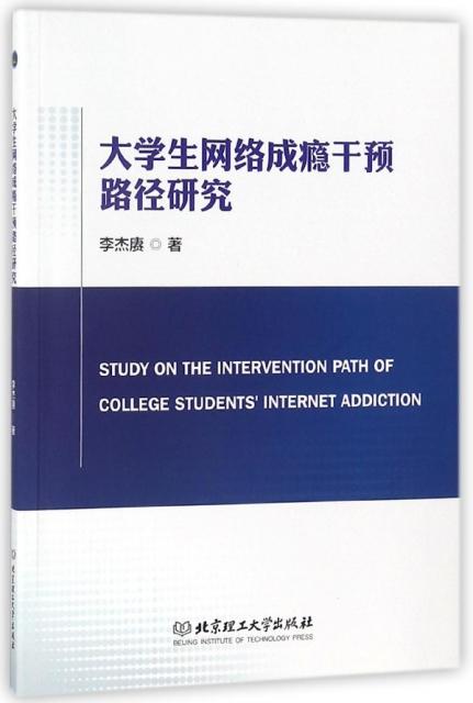 大學生網絡成癮干預路徑研究