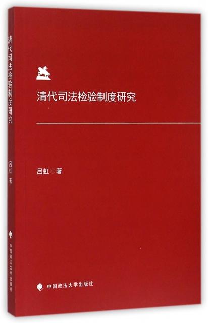 清代司法檢驗制度研究