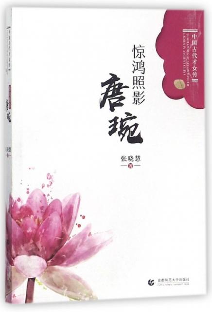 驚鴻照影(唐琬)/中