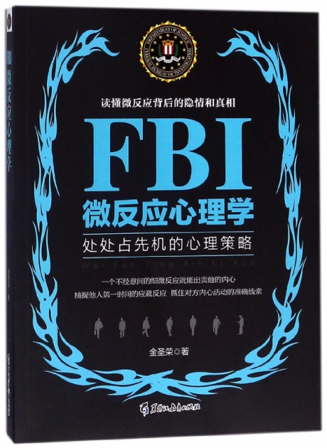 FBI微反應心理學(處處占先機的心理策略)