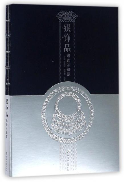 銀飾品選購與鋻賞