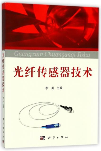 光纖傳感器技術