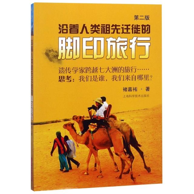 沿著人類祖先遷徙的腳印旅行(第2版)
