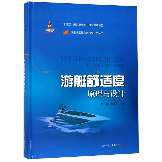遊艇舒適度原理與設計(精)/深遠海工程裝備與高技術叢書