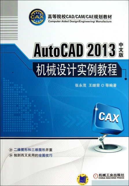 AutoCAD2013中文版機械設計實例教程(高等院校CADCAMCAE規劃教材)