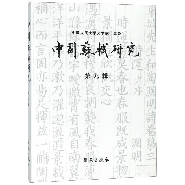中國蘇軾研究(第9輯)