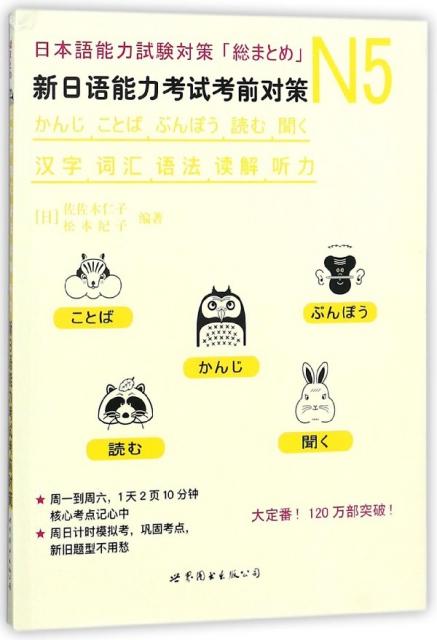 新日語能力考試考前對策(N5漢字詞彙語法讀解聽力)