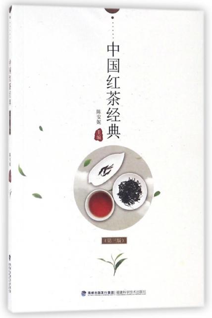 中國紅茶經典(第3版