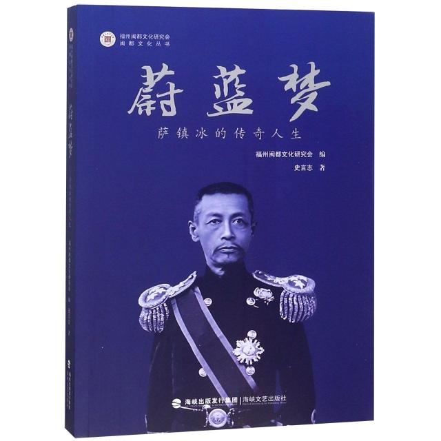 蔚藍夢(薩鎮冰的傳奇人生)/閩都文化叢書