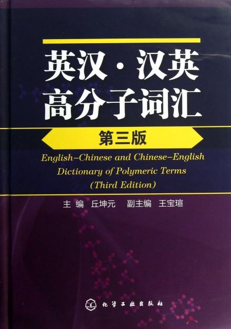 英漢漢英高分子詞彙(第3版)(精)