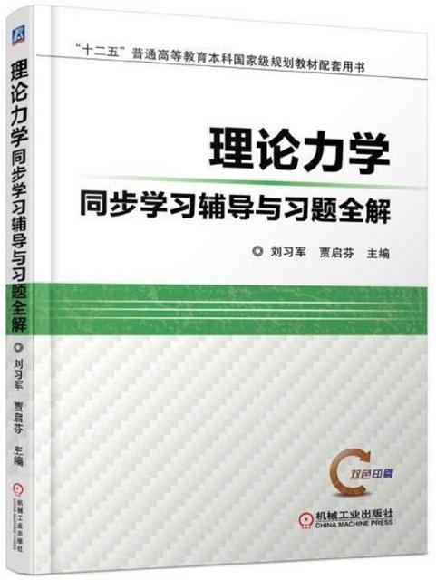 理論力學同步學習輔導與習題全解(雙色印刷十二五普通高等教育本科規劃教材配套