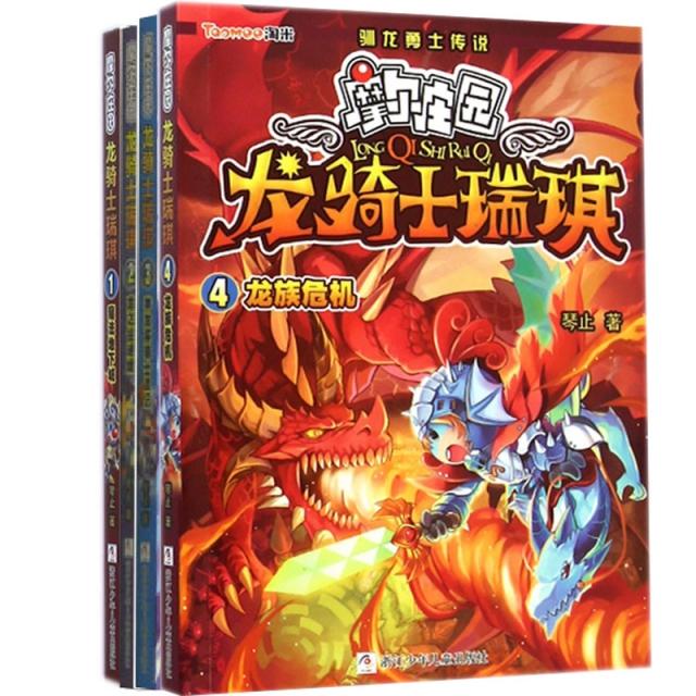 摩爾莊園龍騎士瑞琪(1-4)(共4冊)
