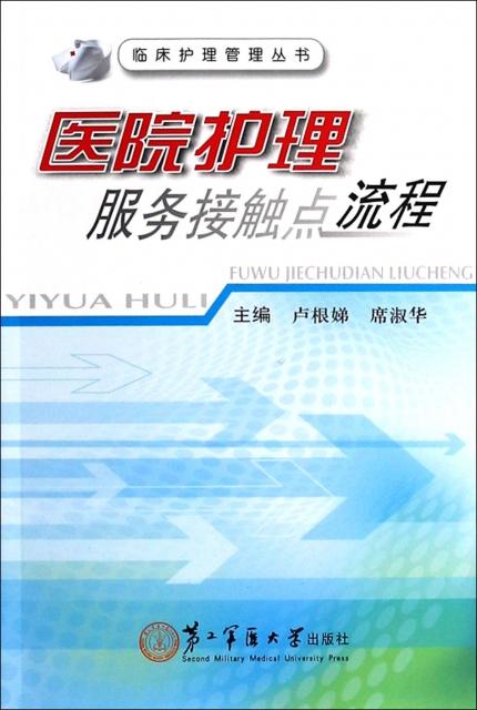 醫院護理服務接觸點流程/臨床護理管理叢書