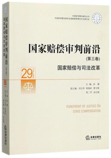 國家賠償審判前沿(第3卷國家賠償與司法改革)/中國審判理論研究叢書