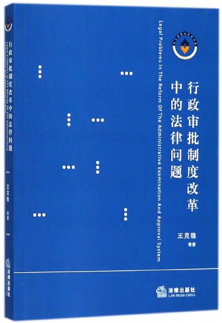 行政審批制度改革中的法律問題