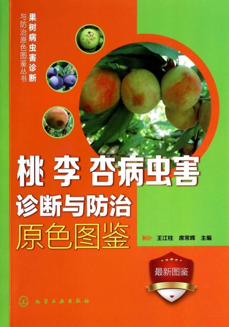 桃李杏病蟲害診斷與防治原色圖鋻/果樹病蟲害診斷與防治原色圖鋻叢書