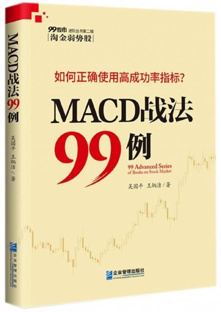 MACD戰法99例/99股市進階叢書