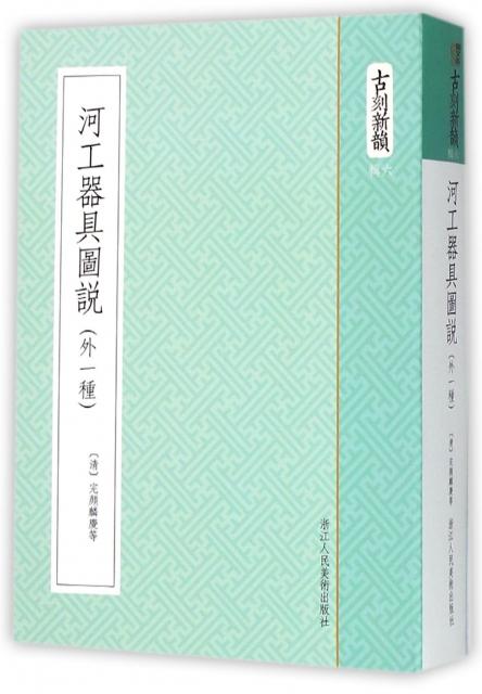 河工器具圖說(外一種)/古刻新韻