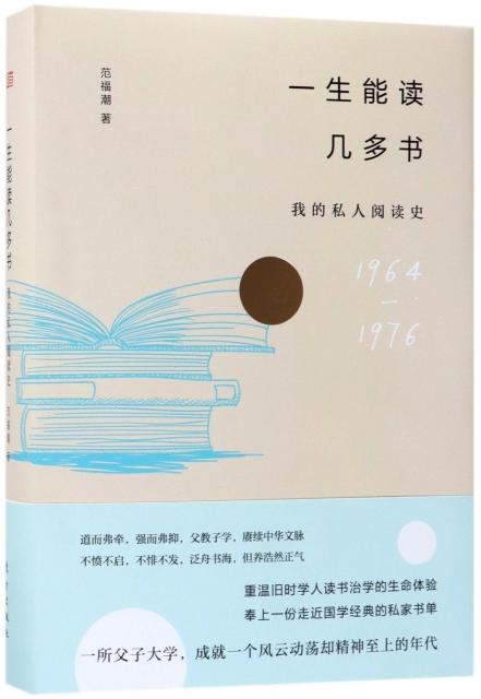 一生能讀幾多書(我的私人閱讀史1964-1976)(精)