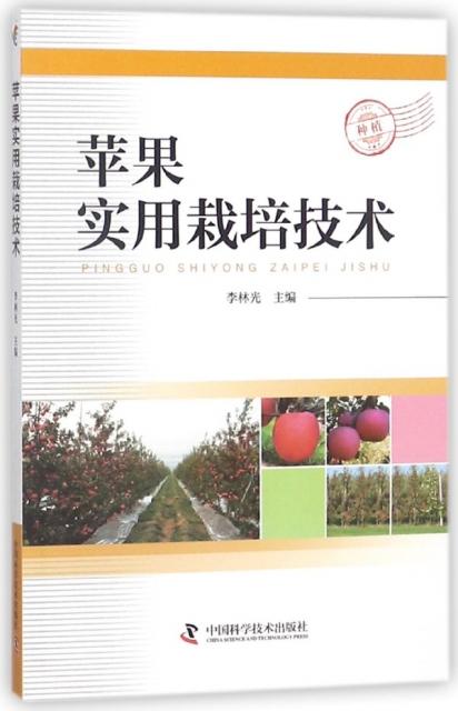 蘋果實用栽培技術