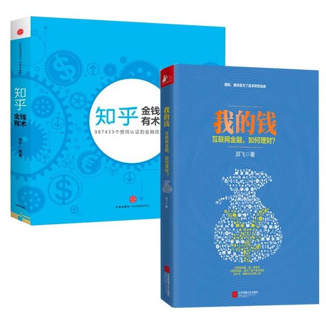 我的錢(互聯網金融如何理財)(精)+知乎(金錢有術)        共2冊