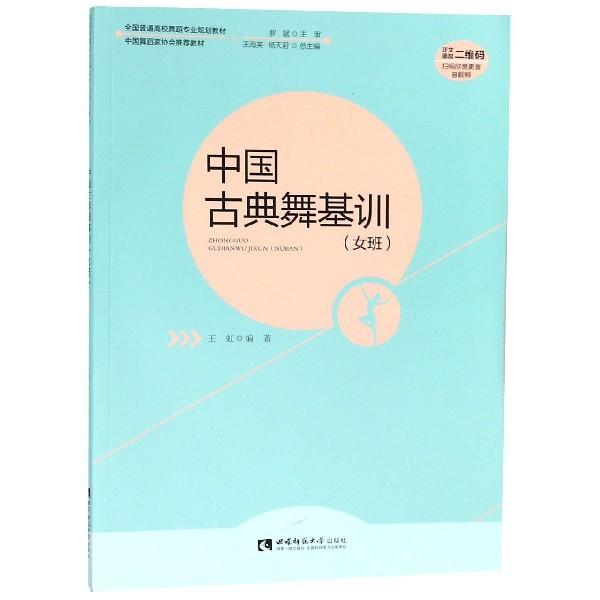 中國古典舞基訓(附光盤女班全國普通高校舞蹈專業規劃教材)