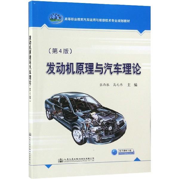 發動機原理與汽車理論(第4版高等職業教育汽車運用與維修技術專業規劃教材)