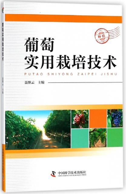 葡萄實用栽培技術