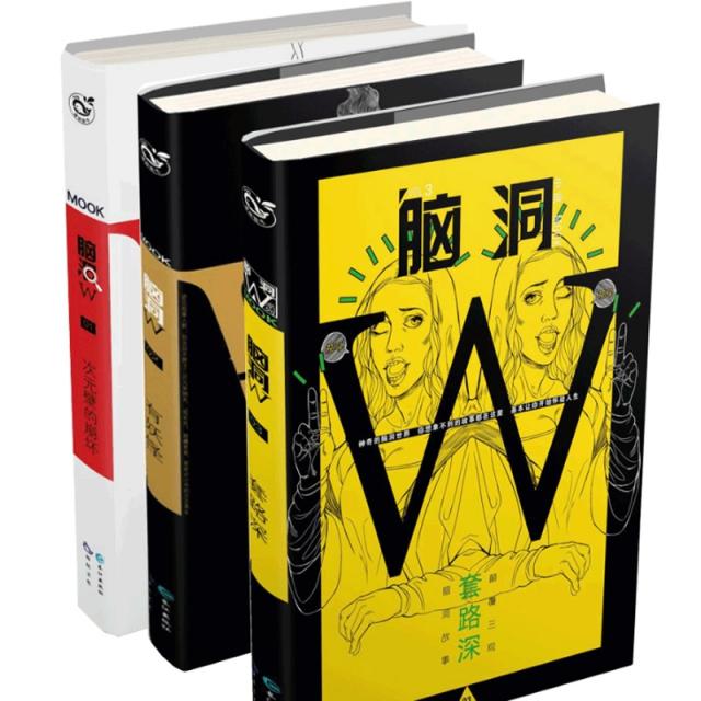 腦洞W(小說MOOK VOL.1-3共3冊)