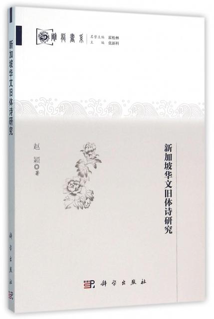 新加坡華文舊體詩研究/雕龍書繫