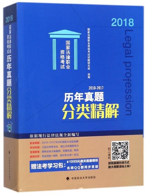 2018國家法律職業資格考試歷年真題分類精解(2010-2017共8冊)