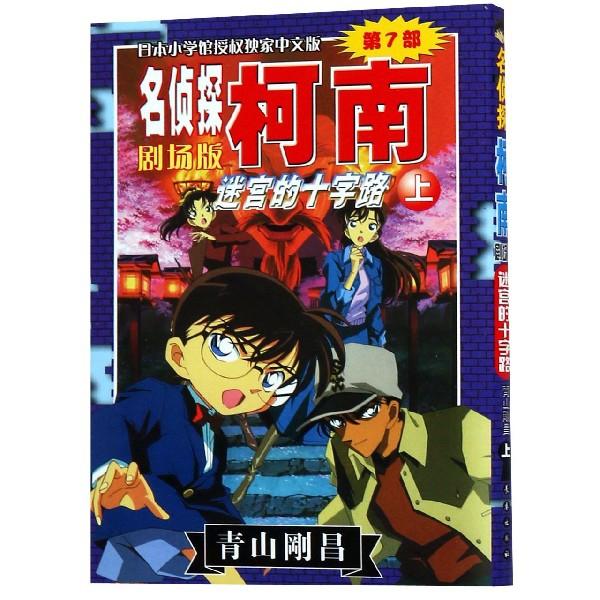 迷宮的十字路(上)/名偵探柯南劇場版