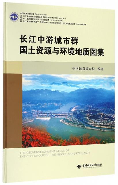 長江中遊城市群國土資源與環境地質圖集(精)