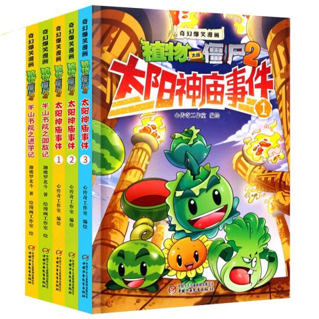 植物大戰僵尸漫畫書(共5冊)
