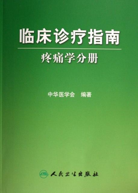臨床診療指南(疼痛學分冊)