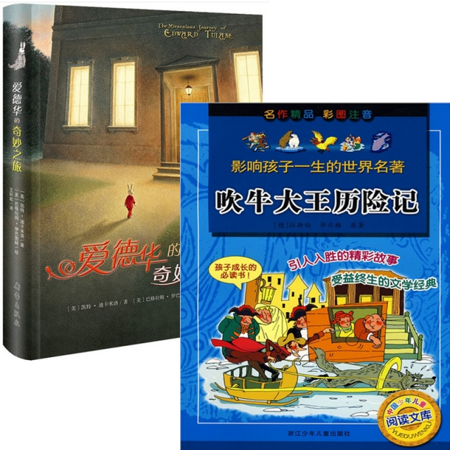 愛德華的奇妙之旅(精)+吹牛大王歷險記(共2冊)