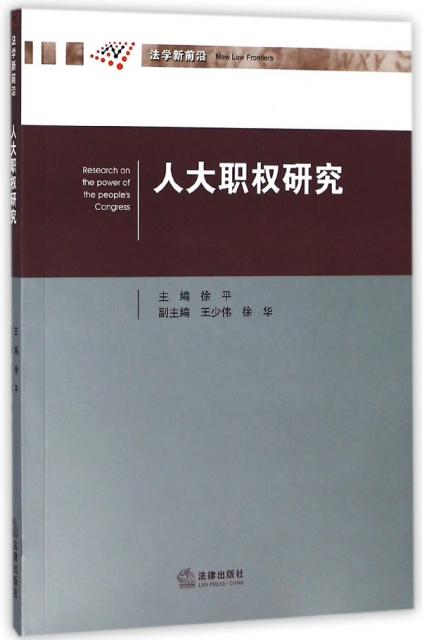 人大職權研究/法學新前沿