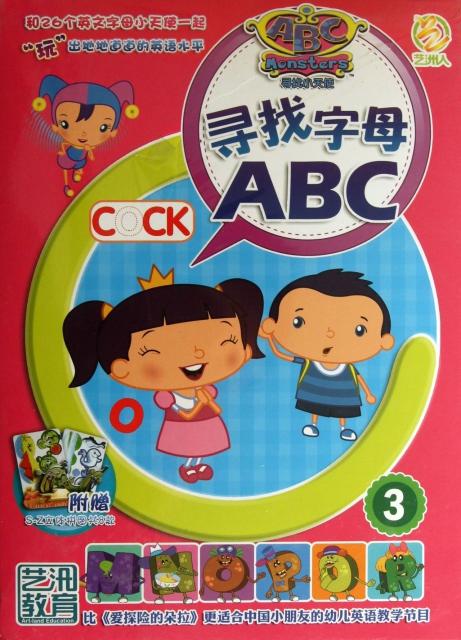 DVD尋找小天使尋找字母ABC<3>(5碟裝)