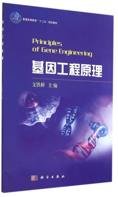 基因工程原理(普通高等教育十二五規劃教材)