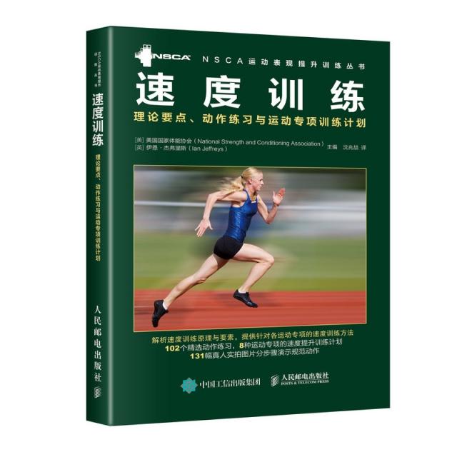 速度訓練(理論要點動作練習與運動專項訓練計劃)/NSCA運動表現提升訓練叢書