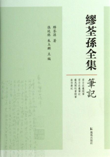 繆荃孫全集(筆記)(