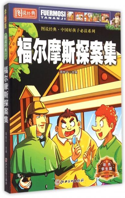 福爾摩斯探案集(彩色學生版)/圖說經典中國好孩子必讀繫列