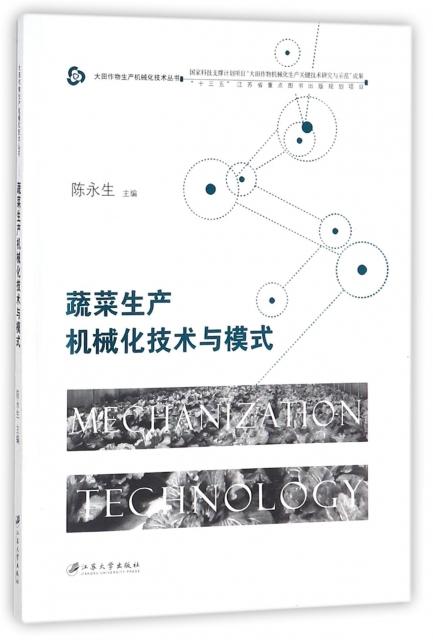 蔬菜生產機械化技術與模式/大田作物生產機械化技術叢書