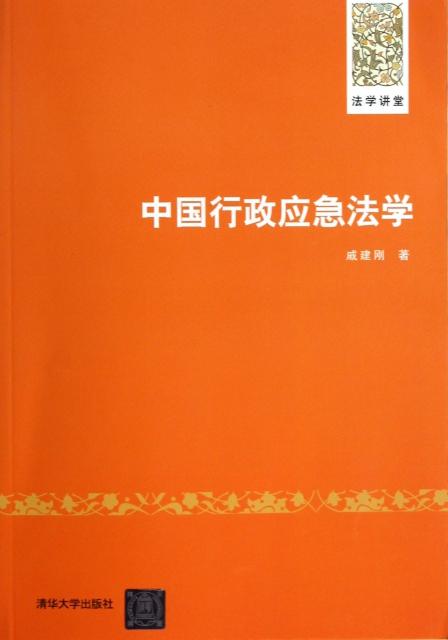 中國行政應急法學(法