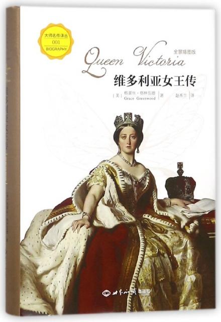 維多利亞女王傳(全景