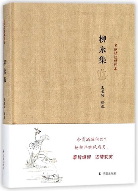 柳永集(精)/名家精