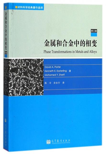 金屬和合金中的相變(第3版)/材料科學經典著作選譯